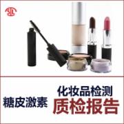 美容护肤品糖皮激素检测    激素检测  GB/T 24800.2-2009化妆品中四十一种糖皮质激素的测定  液相色谱/串联质谱法和薄层层析法
