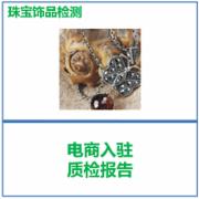 珠宝饰品检测  入驻京东 天猫 一号店 质检报告  团购质检