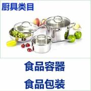 厨具类目入驻续签京东质检报告 CNAS CMA资质检测机构