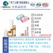 化妆品质量检测报告 微生物重金属入驻 续签报告  CFDA 2015化妆品安全技术规范