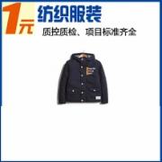 一元质检 纺织服装检测 涵盖所有检测项目 产品标准 质检用途  GB 18401-2010国家纺织产品基本安全技术规范