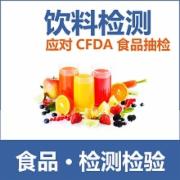 饮料检测 企业自控应对2017年国家食药监督局食品抽检计划   B19297 《果、蔬汁饮料卫生标准》