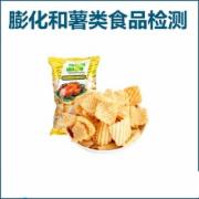 膨化食品检测   薯类食品检测   食品检测  企业质检应对CFDA食品抽检   CMA认证 网上办理价格透明优惠