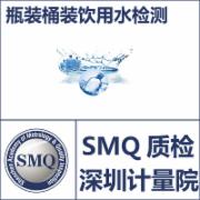 饮用水检测 矿泉水检测 纯净水检测 质检应对CFDA食品抽检   CMA认证 网上办理价格透明优惠