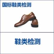 鞋类检测 产品标准全套检测7折惠 CNAS CMA资质实验室   QB/T 4331-2012儿童旅游鞋 QB/T 1002-2015皮鞋 QB/T 2955-2008休闲鞋 QB/T 4556-2013雪地靴 GB/T 22756-2008皮凉鞋