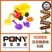贝贝网入驻检测报告 玩具检测报告  谱尼测试集团   GB 6675.1-2014玩具安全 第1部分:基本规范