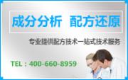 增深剂成分分析   CMA认证 网上办理价格透明优惠