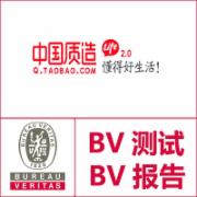 中国质造实地认证  文审  必维BV  中国质造文审   CMA认证 网上办理价格透明优惠