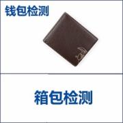钱包检测 票夹检测 标准QBT1619全套检测    CMA认证 网上办理价格透明优惠