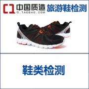 申请中国质造 旅游鞋质检报告   GB/T 15107-2013旅游鞋   CMA认证 网上办理价格透明优惠