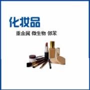 化妆品检测 重金属 微生物 邻苯  CFDA 2015《化妆品安全技术规范》(2015年版)