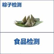 粽子检测入驻电商平台质检报告 天猫京东苏宁   SB/T 10377-2004粽子