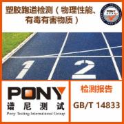 塑胶跑道检测  有毒有害物质检测  谱尼测试PONY  GB/T 14833-2011合成材料跑道面层