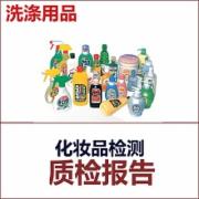 洗涤用品安全检验办理 周期 费用 GBT26396全套检测  CMA认证 网上办理价格透明优惠
