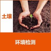 土壤环境质量检测 标准GB15618全套检测 办理费用周期  CMA认证 网上办理价格透明优惠