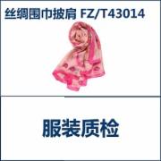 丝绸围巾 丝绸披肩检验 标准FZT43014全套检测   CMA认证 网上办理价格透明优惠