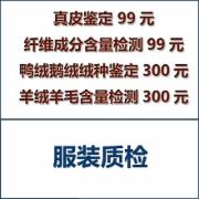真皮鉴定99元 纤维成分含量检测99元 绒种鉴定300元   CMA认证 网上办理价格透明优惠