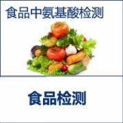 食品中18中氨基酸检测 饲料中氨基酸检测  GB 5009.124-2016食品中氨基酸的测定 GB/T 18246-2000饲料中氨基酸的测定    CMA认证 网上办理价格透明优惠
