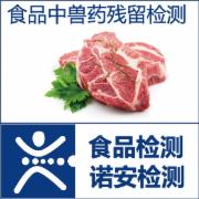 食品中兽药残留检测 兽残检测 诺安实力可 检啦网上办理   CMA认证 网上办理价格透明优惠