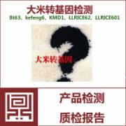 转基因大米检测Bt63 kefeng6 KMD1   CMA认证 网上办理价格透明优惠