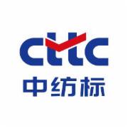 淘宝天猫聚划算质检报告 男女服装 童装 中纺标CTTC  CMA认证 网上办理价格透明优惠