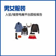 男装女装检测 入驻续签电商平台质检报告   GB 18401-2010国家纺织产品基本安全技术规范      CMA认证 网上办理价格透明优惠