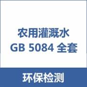 农用灌溉水检测 标准GB5084全套    CMA认证 网上办理价格透明优惠