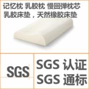 记忆枕慢回弹枕乳胶枕 乳胶床垫检测 检啦网办理 SGS报告     FZ/T 62024-2014慢回弹枕、垫类产品    CMA认证 网上办理价格透明优惠