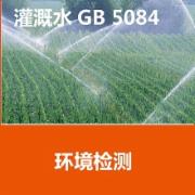 食用农产品产地环境质量评价标准 灌溉水检测报告   HJ/T 332-2006食用农产品产地环境质量评价标准  CMA认证 网上办理价格透明优惠