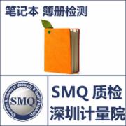 簿册 笔记本 万用手册检测 QBT 1438标准  CMA认证 网上办理价格透明优惠 专业 CMA认证