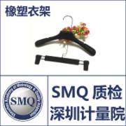 橡塑衣架检测 QBT 4740标准   CMA认证 网上办理价格透明优惠