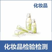 化妆品41项目糖皮质激素检测   化妆品检测   激素检测  GB/T 24800.2-2009化妆品中四十一种糖皮质激素的测定 液相色谱/串联质谱法和薄层层析法