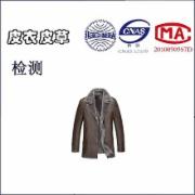 皮衣 皮革服装 京东检测  CMA认证 网上办理价格透明优惠
