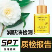 润肤油 型式检验 企业品控 质检报告  CMA认证 网上办理价格透明优惠