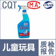 汽车玻璃水检测 卫生洁具清洗剂检测 家用清洁剂产品检测  QB/T 4086-2010玻璃清洗剂 GB/T 21241-2007卫生洁具清洗剂