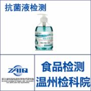 抗菌液微生物检测 GB 15979标准检测  CMA认证 网上办理价格透明优惠