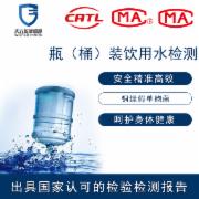 铜绿假单胞菌检测  GB/T 8538-2008饮用天然矿泉水检验方法  CMA认证 网上办理价格透明优惠