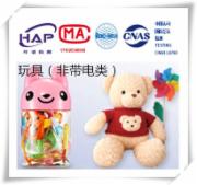 玩具质检  入驻京东 天猫 一号店 质检报告  CMA认证 网上办理价格透明优惠