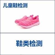 儿童皮鞋质检报告 入驻贝贝网质检报告 CNASCMA资质