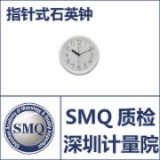 指针式石英钟检测报告 标准GBT6046全套检测项目   CMA认证 网上办理价格透明优惠 专业 CMA认证