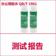 固体液体胶水质检 标准QBT1961全套 办公用胶水检测办理  CMA认证 网上办理价格透明优惠