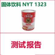 固体饮料 麦乳精检测  NYT 1323  绿色食品认证检测