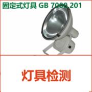 固定式通用灯具检测 CCC认证检测 3C确认检验 GB 7000.201