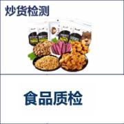 坚果检测 炒货检测 标准GBT22165要求食品安全卫生检测  CMA认证 网上办理价格透明优惠