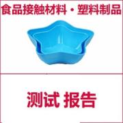 塑料制品检测  食品接触材料检测  GB 9687-1988食品包装用聚乙烯成型品卫生标准 GB 9681-1988食品包装用聚氯乙烯成型品卫生标准