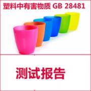塑料原料及塑料制品中有毒有害物质检测    GB 28481-2012   塑料家具中有害物质限量