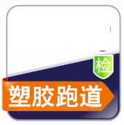 塑胶跑道有害物质检测  CMA认证 网上办理价格透明优惠