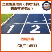 塑胶跑道检测  有毒有害物质检测   GB/T 14833-2011合成材料跑道面层