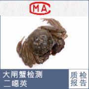 大闸蟹二噁英检测报告 螃蟹检测 出口香港检测报告  CMA认证 网上办理价格透明优惠