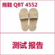室内拖鞋检测  QBT4552  CMA认证 网上办理价格透明优惠